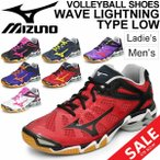 ショッピングバレーシューズ バレーボールシューズ メンズ レディース ミズノ Mizuno WAVE LIGHTNING TYPE LOW /限定 ウエーブライトニング バレーシューズ/V1GX150000-