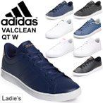スニーカー レディース アディダス adidas VALCLEAN QT W/コートタイプ バルクリーン/女性 ローカット/VALCLEANQTW
