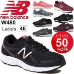 ショッピングウォーキングシューズ ニューバランス レディース シューズ newbalance スニーカー ウォーキングシューズ 女性 スポーツ フィットネス 4E 幅広 ワイド幅 正規品 カジュアル 靴/W480