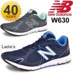 レディース ランニングシューズ ニューバランス NEWBALANCE ジョギング 靴 トレーニング ジム フィットネス カジュアル ウォーキング 正規品 婦人 女性用 /W630