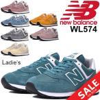 レディーススニーカー NEWBALANCE ニューバランス シューズ ローカット カジュアルシューズ 女性 靴 正規品 newbalance 運動靴/WL574