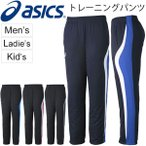 トレーニングパンツ メンズ レディース アシックス asics ロングパンツ ジュニアサイズ対応 男女兼用 大人用 子供 吸汗速乾 /XAT293【取寄せ】【返品不可】
