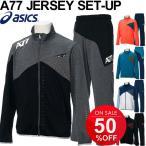 ジャージ ジャケット ロングパンツ 上下セット アシックス asics A77 トレーニングウェア ランニング ジョギング ジム  男性 スポーツウェア/XAT715-XAT815