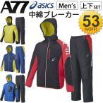 アシックス/asics/A77/中綿/上下セット/パデット/メンズ/ジャンパー/パンツ/紳士/トレーニング/ウインドブレーカー/ウインド/XAW317-XAW417