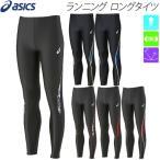 メンズ レディース ランニング ロングタイツ アシックス asics ランニングタイツ  ランニングウェア マラソン ジョギング XT7222《メール便可》