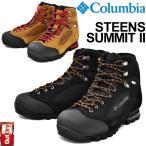 ショッピングトレッキングシューズ トレッキングシューズ メンズ コロンビア Columbia スティーンズサミット2 アウトドア 防水 ヴィブラムソール ビブラム 男性 靴 登山 ハイキング/YU3848