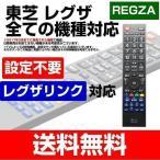 東芝 レグザ テレビリモコン REGZA 地上デジタル 汎用 代替 故障 壊れた 買い替え メール便送料無料