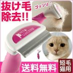 猫 ネコ  抜け毛対策 ブラシ 対策グ�
