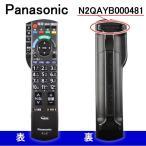 パナソニック テレビ リモコン ビエラ 純正 N2QAYB000481 ブラック 電池付サービス