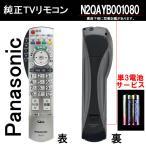 パナソニック テレビ リモコン 純正 N2QAYB001080 電池付サービス