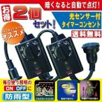 光センサー付タイマーコンセント 防雨 タイマーコンセント 2個セット 光センサー付き CDS24