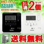 コンセントタイマー デジタル式 2個セット!! 送料無料 PT70D タイマースイッチ