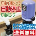 電動灯油ポンプ ポリタンク用 自動停止機能 乾電池式 パナソニック電池付 FOP-25
