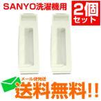 .サンヨー SANYO  糸くずフィルター 2個セット LINT-186179990227 ごみ取りネット 交換 網