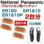 ナショナル プロリニアバリカン ER160 ER1610 ER1610P用バッテリー ER160L2507N 4本入り 2台分  メール便送料無料