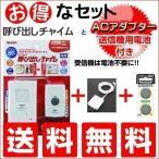 ワイヤレスチャイム コードレス 玄関チャイム インターホン パナソニック電池+アダプターセット X810