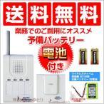 ワイヤレスチャイム 玄関チャイムセット 介護 玄関に携帯できる電池セット REV120