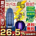 虫よけ 虫除け 照明 コバエ 駆除 商品 電撃殺虫器 省エネ設計 6w HT06