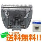 ER9603 パナソニック    家庭用散髪機交換用 ヘアーカッター替刃 メール便送料無料