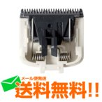 ナショナル家庭用散髪機交換用 ヘアーカッター替刃 ER9201メール便送料無料