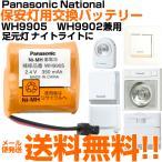 ショッピングナショナル .パナソニック ナショナル保安灯用バッテリー 蓄電池 WH9905P