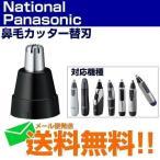 .パナソニック 鼻毛カッター 替刃 ER9972-K  メンズグルーミング替刃 送料無料