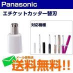 .パナソニック エチケット 鼻毛カッター 替刃 ER9973-w  メンズグルーミング替刃 送料無料