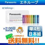 .充電池 単4 エネループ 8本 ニッケル水素充電池 パナソニック  BK-4MCC/8TN 送料無料