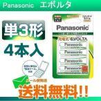 パナソニック 充電式エボルタ 単3形 4本パック スタンダードモデル 充電池 BK-3MLE/4BC