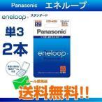 充電池 単3 エネループ パナソニック 2本パック スタンダードモデル  BK-3MCC/2C