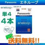予約注文 充電池 単4 エネループ パナソニック  4本パック スタンダードモデル  BK-4MCC/4C