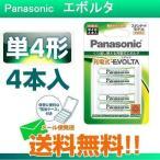 パナソニック 充電式エボルタ 単4形 4本パック スタンダードモデル  充電池 BK-4MLE/4BC