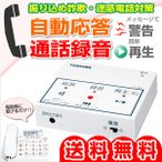 通話録音装置 振り込め詐欺対策 防犯用電話自動応答録音アダプター 東芝 TY-REC1
