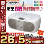東芝 CDラジオ TY-C15 S 1台