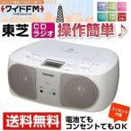 CDラジオ 東芝  ワイドFM対応 カラー シルバー  TOHSIBA