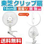 クリップ扇風機 18cm TOSHIBA 東芝 クリップ 扇風機 TLF-18CL23 (W) ホワイト 送料無料