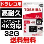 ドラレコ用 マイクロsdカード 32GB 東芝 microSDカード microSDHC クラス10 V30 高耐久4K対応  超高速 EMU-A032G 予約注文