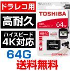 ドラレコ用 マイクロsdカード 64GB 東芝 microSDカード microSDHC クラス10 V30 高耐久4K対応  超高速 EMU-A064G 予約注文