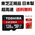 マイクロsdカード 128GB 東芝 microSDカード microSDHC SDXC MU-F128GX クラス10 UHS-I 超高速