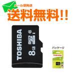 .マイクロsdカード 8GB 東芝 microSDカード microSDHC クラス10 UHS-I 超高速 MSDAR40N08G