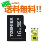 .マイクロsdカード 16GB 東芝 microSDカード microSDHC クラス10 UHS-I 超高速 MSDAR40N16G