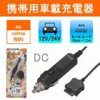 ショッピング携帯充電器 携帯 充電器 au 車載用 DC充電器 ID-E02