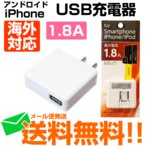usb 充電器 コンセント スマホ  タブレット 充電器 AC アダプター 1ポート 1.8A 送料無料 海外利用可能 IACU-SP18W