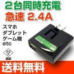 USB 充電器 コンセント 2口 iPhone/スマートフォン用AC-USB充電器2.4A IACU2-AD024K