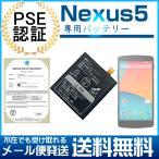 .ネクサス5用 交換 バッテリー  安心のPSE 認証 Nexus5 メール便送料無料