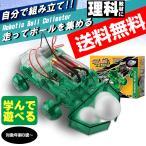 工作キット 子供に 電池 モーター で動く 走ってボールをかき集めるロボット
