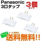 パナソニック コンセントタップ 3コ口 小型スナップタップ WH2123WP 3個セット
