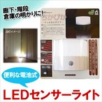 センサーライト 電池式 屋内 LED 廊下 フットライト ちかぴかウェルカムタイプ MCIKA-YO