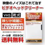ビデオヘッドクリーナー 乾式 クリーニングテープ MKVD-HCD VHS メール便送料無料