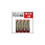 アルカリ乾電池単3形4本パック  パナソニック製 激安